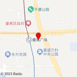 兴华沐足馆