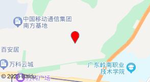 中国移动南方基地(天河区科技园高塘软件园区)