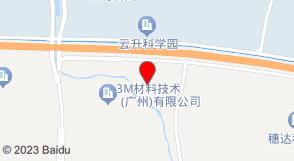 科华恒盛・云集团广州名美数据中心(广州市高新技术产业开发区南云三路39号)