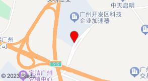 宝德(广州·加速器)云计算数据中心(广东省广州市萝岗区开源大道11号科技企业加速器C7栋)