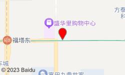 重庆富侨中华养生会馆