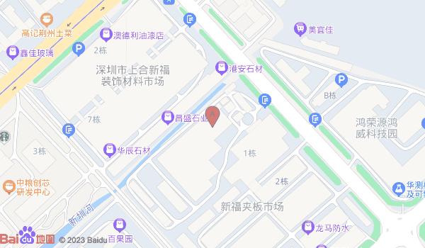 深圳市寶安區新安街道69區新福裝飾材料市場10棟2層