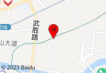武汉艾仕丽宾馆(中山店)电子地图