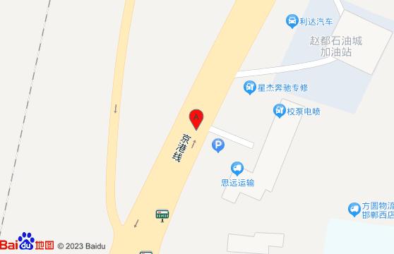 邯郸市佳联混凝土有限公司