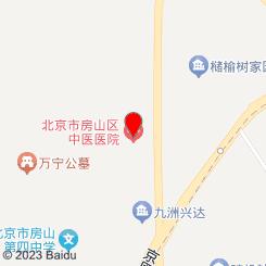 北京房山区中医院(北京房山区中医院)