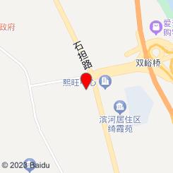 古方嘉阳艾灸馆
