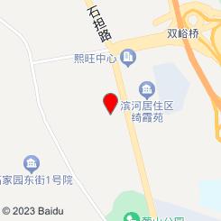 [月季园店]道和养生馆