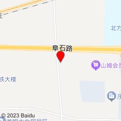 鑫溢足(石景山店)