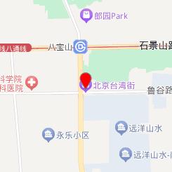 菩提荟足道SPA养生会所(石景山店)