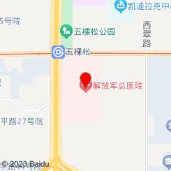 中国人民解放军总医院(解放军301医院)
