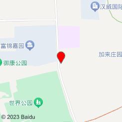 鸿喜族养生会所(世界公园店)
