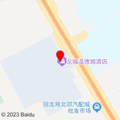 龙城汤泉水疗会馆