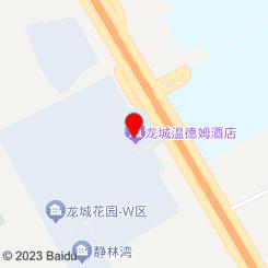 龍城精致足道SPA会馆