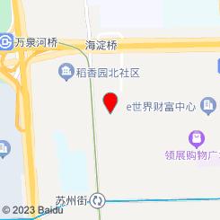 伊兰尊享SPA会所(中关村店)