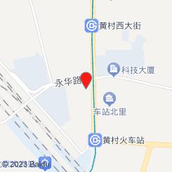 富足铭养生会所·贵宾汇(黄村店)