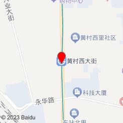婷姐(黄村西大街)