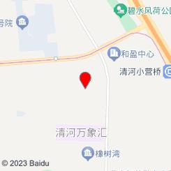 天娇足道(清河店)
