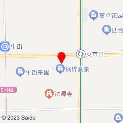 鹤年堂养生会馆(菜市口店)