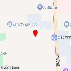泰泉宫(天通苑店