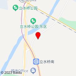 芸木源艾灸馆
