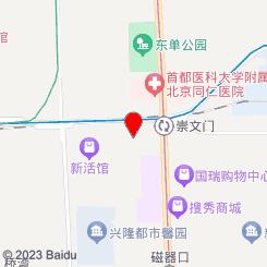 百步足艾堂(崇文门店)