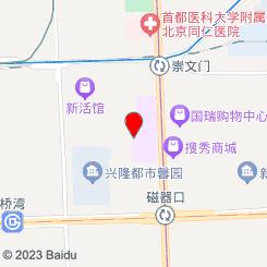 东方新贵养生会所(崇文门店)