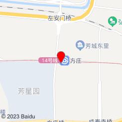 未央(方庄)