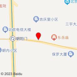 朝阳门园梦公馆