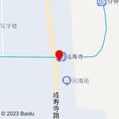 梦雅(成寿寺)