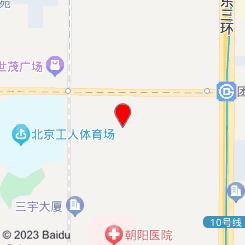 舒安SPA(三里屯店)