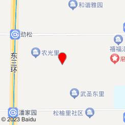 康之源泉(劲松店)