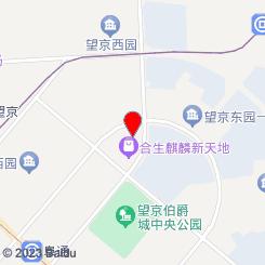 水麒麟养生会馆(望京SOHO店)