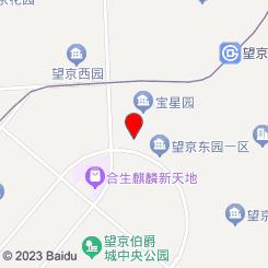 安养堂推拿艾灸养生馆(望京SOHO店)(艾灸推拿按摩养生会所)