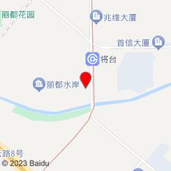 喜辰主题影院式足道(酒仙桥店)