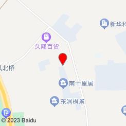 圣贤高端养生馆