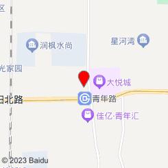 华夏良子(大悦城二店)