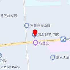 宣北修脚采耳(万象新天总店)