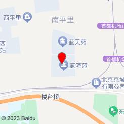 [蓝海苑]百草汇畅养生会馆