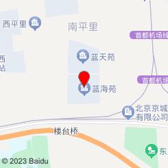 [蓝海苑店]百草汇畅养生会馆