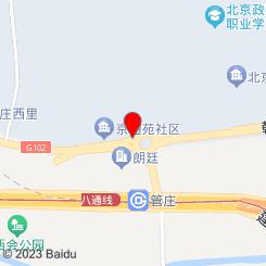唐玺会馆(管庄店)