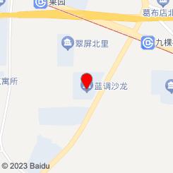 贵足鑫养生会所(蓝调沙龙店)