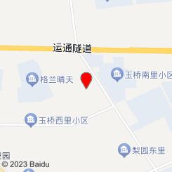 若石连锁养生会馆(通州梨园店)