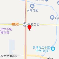 津都日式私人订制