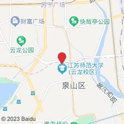 徐州师范大学