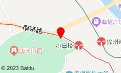 天津高端莳花会馆