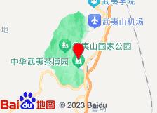 武夷山茶人之家客栈酒店地图