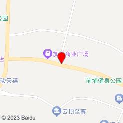汉唐天元养生spa馆