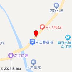 乌江镇畜牧兽医站
