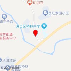 南京市浦口区桥林街道畜牧兽医站