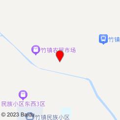 竹镇畜牧兽医站